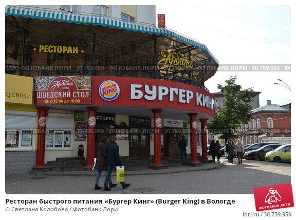 Купить «Ресторан быстрого питания «Бургер Кинг» (Burger King) в Вологде», фото № 30759959, снято 23 сентября 2017 г. (c) Светлана Колобова / Фотобанк Лори