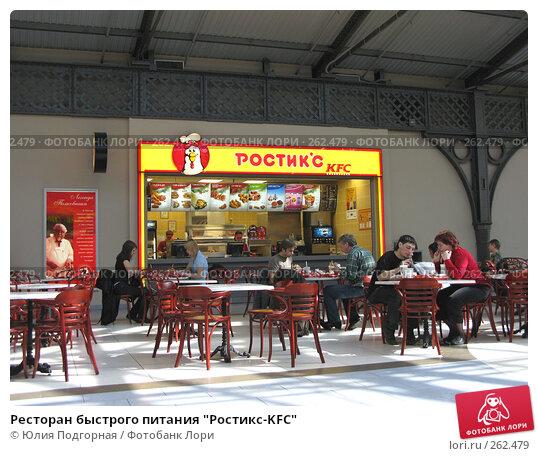"""Ресторан быстрого питания """"Ростикс-KFC"""", фото № 262479, снято 25 апреля 2008 г. (c) Юлия Селезнева / Фотобанк Лори"""