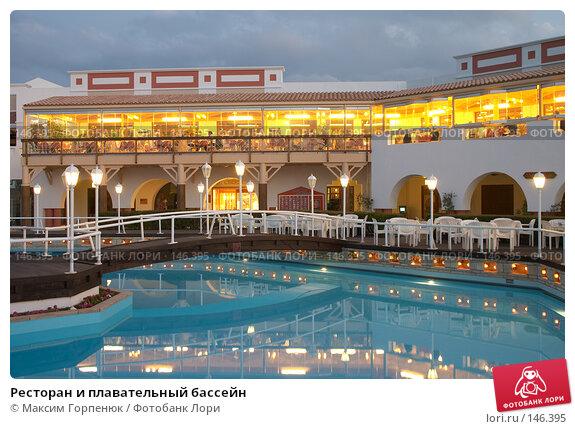 Купить «Ресторан и плавательный бассейн», фото № 146395, снято 20 мая 2007 г. (c) Максим Горпенюк / Фотобанк Лори