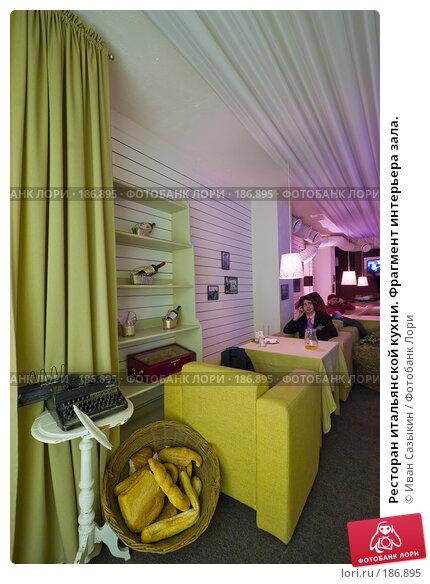 Ресторан итальянской кухни. Фрагмент интерьера зала., фото № 186895, снято 21 февраля 2006 г. (c) Иван Сазыкин / Фотобанк Лори