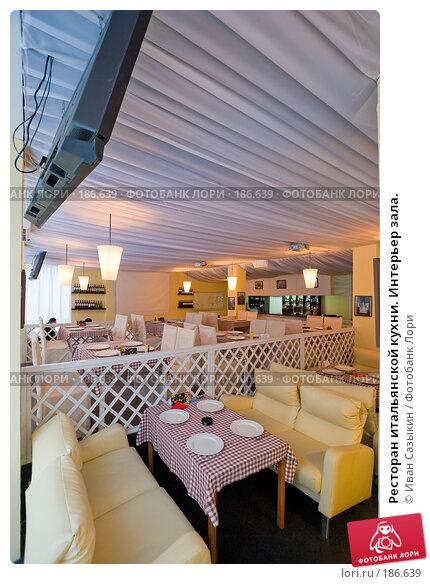 Купить «Ресторан итальянской кухни. Интерьер зала.», фото № 186639, снято 2 февраля 2006 г. (c) Иван Сазыкин / Фотобанк Лори