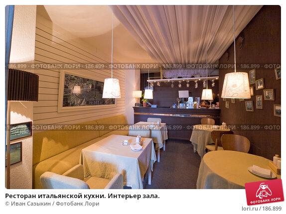 Ресторан итальянской кухни. Интерьер зала., фото № 186899, снято 21 февраля 2006 г. (c) Иван Сазыкин / Фотобанк Лори