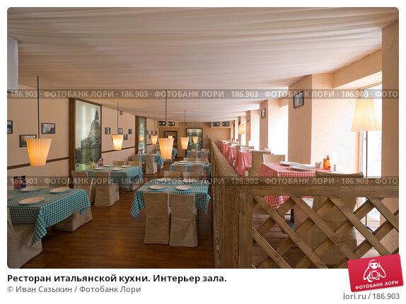 Ресторан итальянской кухни. Интерьер зала., фото № 186903, снято 22 февраля 2006 г. (c) Иван Сазыкин / Фотобанк Лори