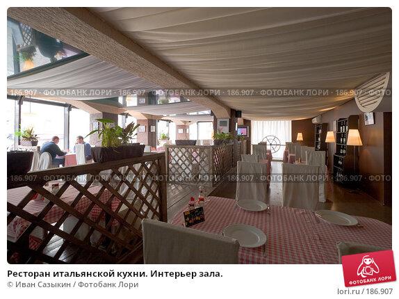 Ресторан итальянской кухни. Интерьер зала., фото № 186907, снято 23 февраля 2006 г. (c) Иван Сазыкин / Фотобанк Лори