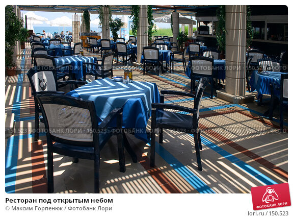 Купить «Ресторан под открытым небом», фото № 150523, снято 23 мая 2007 г. (c) Максим Горпенюк / Фотобанк Лори