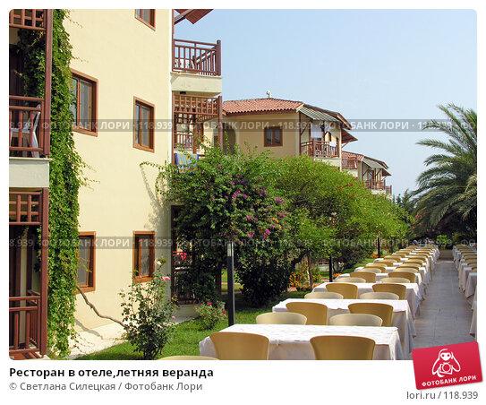 Ресторан в отеле,летняя веранда, фото № 118939, снято 1 августа 2007 г. (c) Светлана Силецкая / Фотобанк Лори