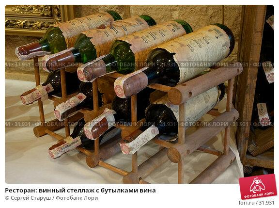Купить «Ресторан: винный стеллаж с бутылками вина», фото № 31931, снято 29 сентября 2006 г. (c) Сергей Старуш / Фотобанк Лори
