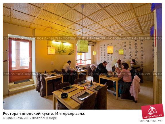 Ресторан японской кухни. Интерьер зала., фото № 186799, снято 21 февраля 2006 г. (c) Иван Сазыкин / Фотобанк Лори