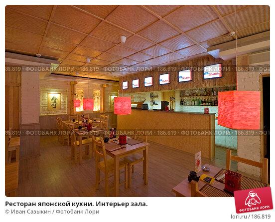 Ресторан японской кухни. Интерьер зала., фото № 186819, снято 22 февраля 2006 г. (c) Иван Сазыкин / Фотобанк Лори