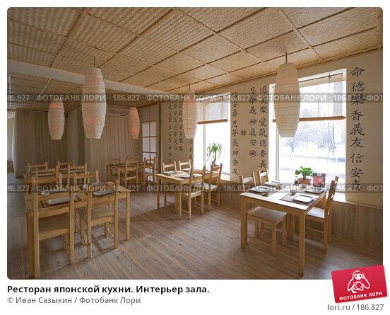 Ресторан японской кухни. Интерьер зала., фото № 186827, снято 22 февраля 2006 г. (c) Иван Сазыкин / Фотобанк Лори