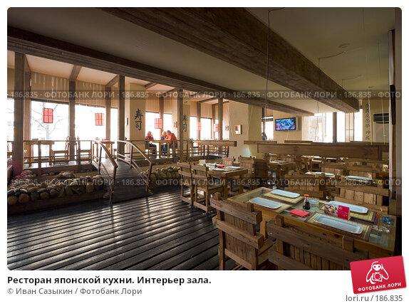Купить «Ресторан японской кухни. Интерьер зала.», фото № 186835, снято 23 февраля 2006 г. (c) Иван Сазыкин / Фотобанк Лори