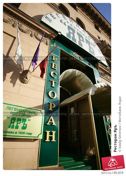 Купить «Ресторан Яръ», фото № 85819, снято 1 сентября 2007 г. (c) Vasily Smirnov / Фотобанк Лори