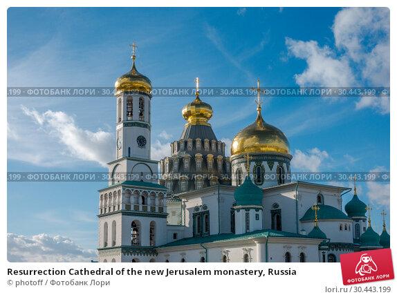 Купить «Resurrection Cathedral of the new Jerusalem monastery, Russia», фото № 30443199, снято 25 марта 2019 г. (c) photoff / Фотобанк Лори