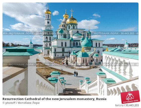 Купить «Resurrection Cathedral of the new Jerusalem monastery, Russia», фото № 30443203, снято 25 марта 2019 г. (c) photoff / Фотобанк Лори
