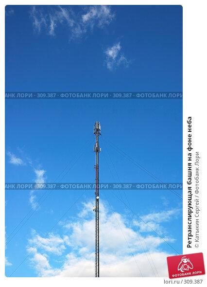 Купить «Ретранслирующая башня на фоне неба», фото № 309387, снято 17 мая 2008 г. (c) Катыкин Сергей / Фотобанк Лори