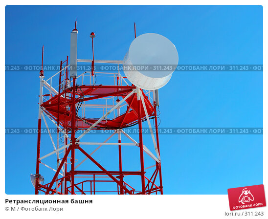 Ретрансляционная башня, фото № 311243, снято 19 января 2017 г. (c) Михаил / Фотобанк Лори