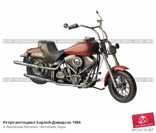 Ретро-мотоцикл Харлей-Дэвидсон 1984, фото № 12567, снято 6 марта 2006 г. (c) Лисовская Наталья / Фотобанк Лори