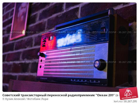 Купить «Ретро советский транзисторный переносной радиоприемник Океан 209 (в боке) в темном интерьере с неоновой подсветкой», фото № 30267295, снято 24 ноября 2018 г. (c) Кузин Алексей / Фотобанк Лори