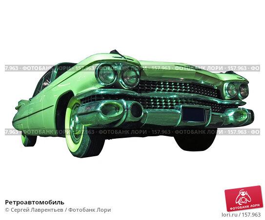 Купить «Ретроавтомобиль», фото № 157963, снято 22 января 2006 г. (c) Сергей Лаврентьев / Фотобанк Лори