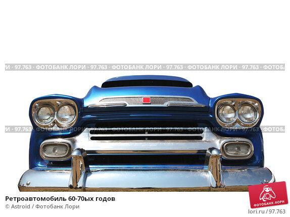 Купить «Ретроавтомобиль 60-70ых годов», фото № 97763, снято 26 апреля 2018 г. (c) Astroid / Фотобанк Лори