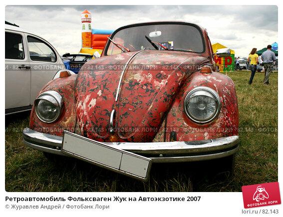Ретроавтомобиль Фольксваген Жук на Автоэкзотике 2007, фото № 82143, снято 8 июля 2007 г. (c) Журавлев Андрей / Фотобанк Лори