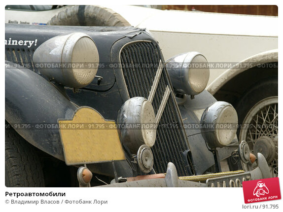 Ретроавтомобили, фото № 91795, снято 14 июня 2007 г. (c) Владимир Власов / Фотобанк Лори