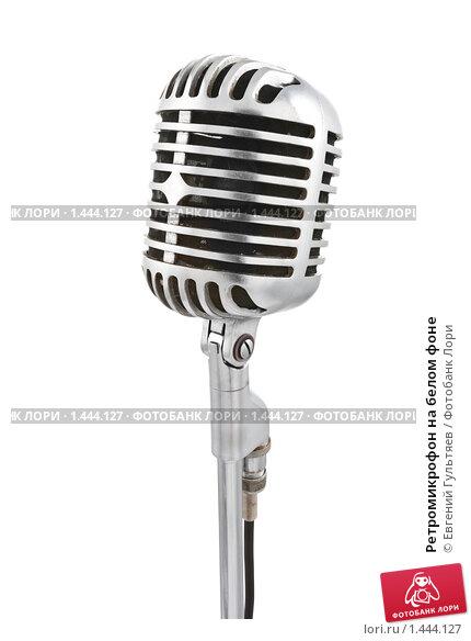 Ретромикрофон на белом фоне. Стоковое фото, фотограф Евгений Гультяев / Фотобанк Лори