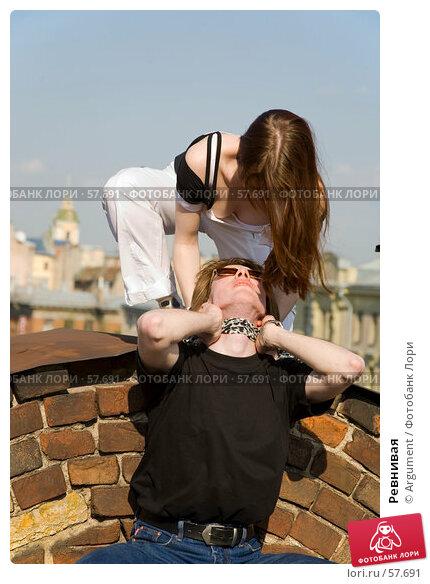 Ревнивая, фото № 57691, снято 20 мая 2007 г. (c) Argument / Фотобанк Лори