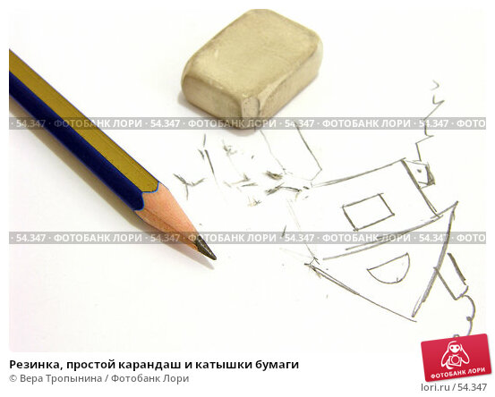 Резинка, простой карандаш и катышки бумаги, фото № 54347, снято 16 июня 2007 г. (c) Вера Тропынина / Фотобанк Лори