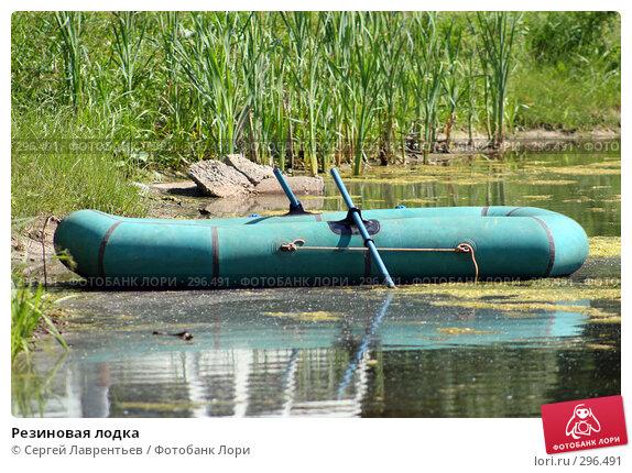 Резиновая лодка, фото № 296491, снято 13 июня 2007 г. (c) Сергей Лаврентьев / Фотобанк Лори