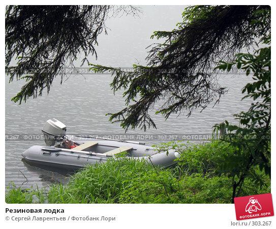 Резиновая лодка, фото № 303267, снято 1 июня 2006 г. (c) Сергей Лаврентьев / Фотобанк Лори