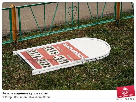 Резкое падение курса валют, фото № 86583, снято 31 августа 2007 г. (c) Игорь Веснинов / Фотобанк Лори