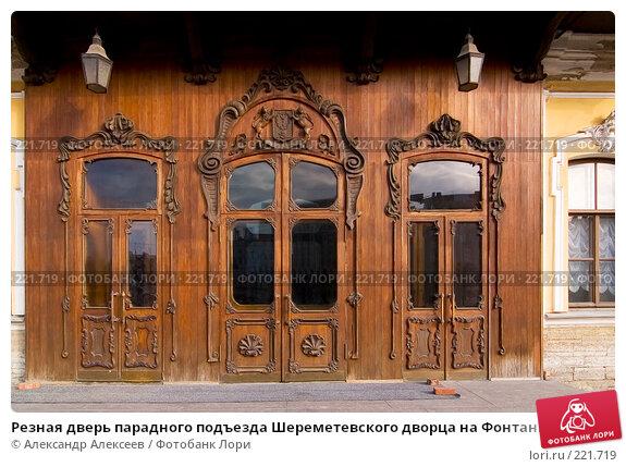 Резная дверь парадного подъезда Шереметевского дворца на Фонтанке, эксклюзивное фото № 221719, снято 11 марта 2008 г. (c) Александр Алексеев / Фотобанк Лори