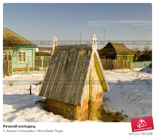 Резной колодец, эксклюзивное фото № 197039, снято 6 января 2008 г. (c) Алина Голышева / Фотобанк Лори