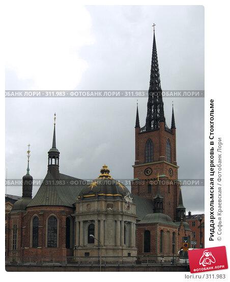 Риддархольмская церковь в Стокгольме, фото № 311983, снято 13 августа 2007 г. (c) Софья Краевская / Фотобанк Лори