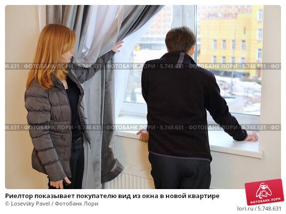 Купить «Риелтор показывает покупателю вид из окна в новой квартире», фото № 5748631, снято 2 декабря 2012 г. (c) Losevsky Pavel / Фотобанк Лори