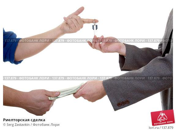 Риелторская сделка, фото № 137879, снято 15 декабря 2006 г. (c) Serg Zastavkin / Фотобанк Лори