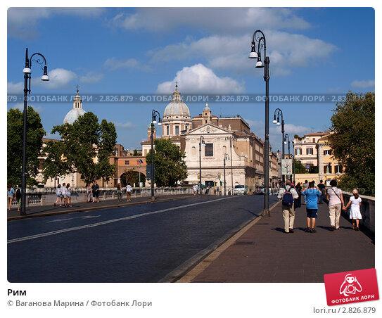Рим (2011 год). Редакционное фото, фотограф Ваганова Марина / Фотобанк Лори