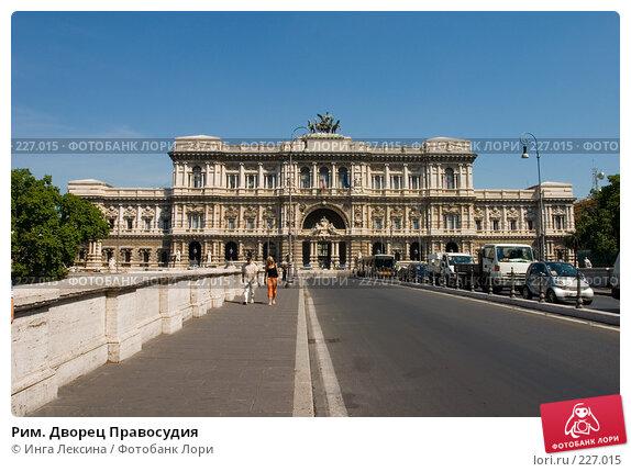 Купить «Рим. Дворец Правосудия», фото № 227015, снято 5 июня 2006 г. (c) Инга Лексина / Фотобанк Лори