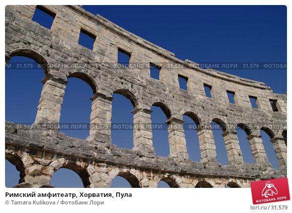 Римский амфитеатр, Хорватия, Пула, фото № 31579, снято 5 апреля 2007 г. (c) Tamara Kulikova / Фотобанк Лори