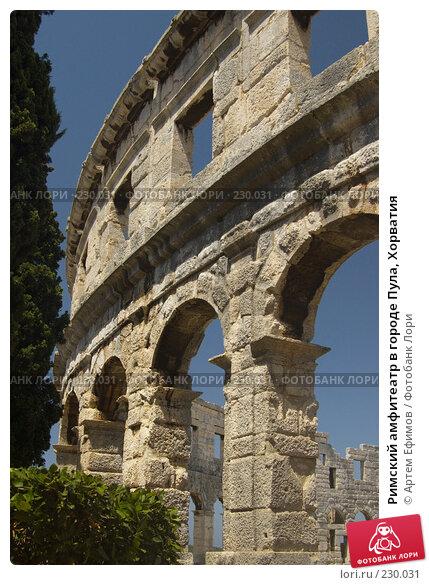 Римский амфитеатр в городе Пула, Хорватия, фото № 230031, снято 17 июля 2007 г. (c) Артем Ефимов / Фотобанк Лори