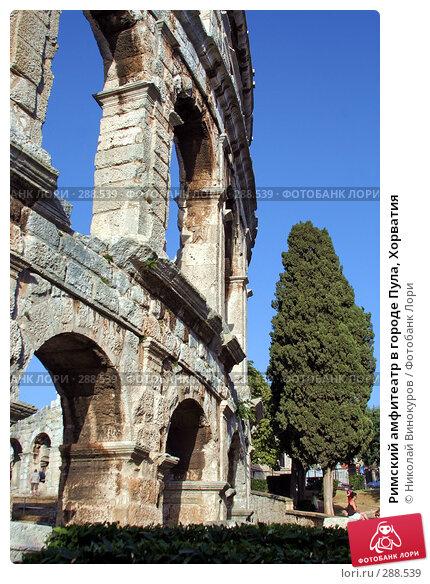 Римский амфитеатр в городе Пула, Хорватия, эксклюзивное фото № 288539, снято 30 мая 2017 г. (c) Николай Винокуров / Фотобанк Лори