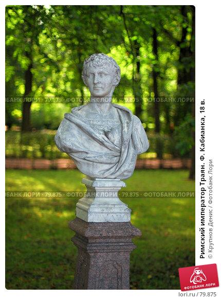 Римский император Траян. Ф. Кабианка, 18 в., фото № 79875, снято 26 июля 2007 г. (c) Крупнов Денис / Фотобанк Лори