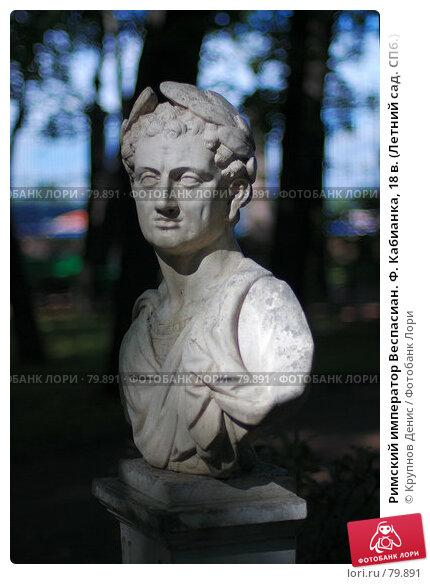 Римский император Веспасиан. Ф. Кабианка, 18 в. (Летний сад. СПб.), фото № 79891, снято 26 июля 2007 г. (c) Крупнов Денис / Фотобанк Лори