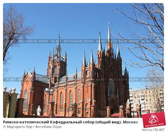Римско-католический Кафедральный собор (общий вид). Москва, фото № 50407, снято 15 апреля 2007 г. (c) Маргарита Лир / Фотобанк Лори