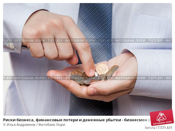 Купить «Риски бизнеса, финансовые потери и денежные убытки - бизнесмен считает оставшиеся монеты», фото № 7571831, снято 18 апреля 2015 г. (c) Илья Андриянов / Фотобанк Лори