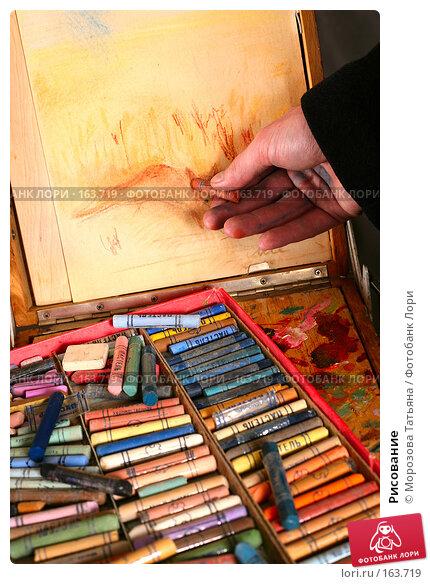 Купить «Рисование», фото № 163719, снято 24 декабря 2006 г. (c) Морозова Татьяна / Фотобанк Лори