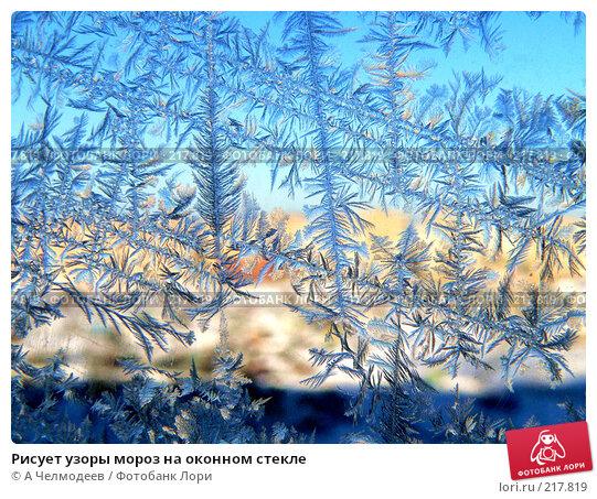 Рисует узоры мороз на оконном стекле, фото № 217819, снято 17 января 2006 г. (c) A Челмодеев / Фотобанк Лори