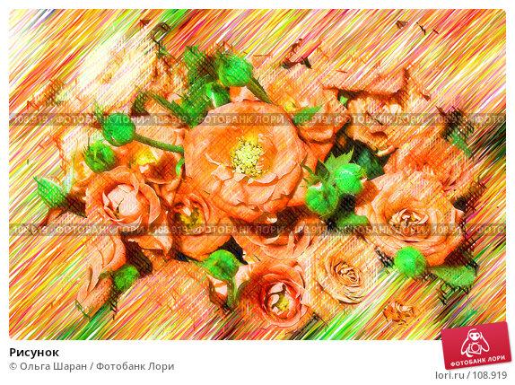Купить «Рисунок», фото № 108919, снято 25 августа 2007 г. (c) Ольга Шаран / Фотобанк Лори