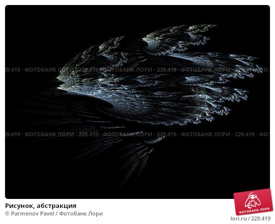 Рисунок, абстракция, иллюстрация № 229419 (c) Parmenov Pavel / Фотобанк Лори
